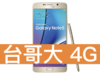 SAMSUNG GALAXY Note 5 64GB 台灣大哥大 4G 攜碼 / 月繳699 / 30個月