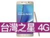 SAMSUNG GALAXY Note 5 64GB 台灣之星 4G 攜碼 / 月繳388 / 30個月