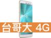 ASUS ZenFone 3 ZE520KL 32GB 台灣大哥大 4G 攜碼 / 月繳699 / 30個月