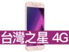 SAMSUNG GALAXY A5 2017 台灣之星 4G 攜碼 / 月繳388 / 30個月