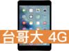 Apple iPad Mini 4 WiFi 32GB 台灣大哥大 4G 攜碼 / 月繳699 / 30個月