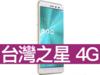 ASUS ZenFone 3 ZE552KL 台灣之星 4G 攜碼 / 月繳388 / 30個月
