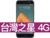 HTC 10 32GB 台灣之星 4G 攜碼 / 月繳388 / 30個月