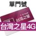單辦門號專案 台灣之星 4G 攜碼單門號 / 月繳388 / 30個月