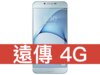 SAMSUNG GALAXY A8 (2016) 遠傳電信 4G 攜碼 / 月繳698 / 30個月