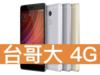小米 紅米 Note 4 台灣大哥大 4G 攜碼 / 月繳399 / 30個月