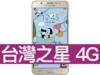SAMSUNG GALAXY J7 (2016) 台灣之星 4G 攜碼 / 月繳388 / 30個月
