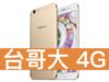 OPPO F1s 台灣大哥大 4G 攜碼 / 月繳399 / 30個月