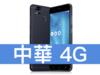ASUS ZenFone 3 Zoom 中華電信 4G 攜碼 / 月繳699 / 30 個月