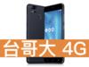 ASUS ZenFone 3 Zoom 台灣大哥大 4G 攜碼 / 月繳699 / 30個月