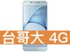 SAMSUNG Galaxy A8 (2016) 台灣大哥大 4G 攜碼 / 月繳699 / 30個月