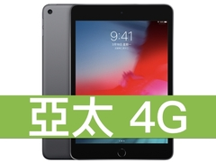 Ipad mini wifi 190326 0002