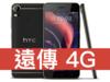 HTC Desire 10 lifestyle 遠傳電信 4G 攜碼 / 月繳698 / 30個月