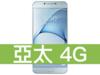SAMSUNG GALAXY A8 (2016) 亞太電信 4G 攜碼 / 月繳898 / 30個月
