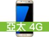 SAMSUNG GALAXY S7 edge 32GB 亞太電信 4G 攜碼 / 月繳898 / 30個月