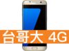 SAMSUNG GALAXY S7 edge 32GB 台灣大哥大 4G 攜碼 / 月繳699 / 30個月