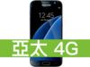 SAMSUNG GALAXY S7 32GB 亞太電信 4G 攜碼 / 月繳898 / 30個月