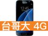 SAMSUNG GALAXY S7 32GB 台灣大哥大 4G 攜碼 / 月繳699 / 30個月
