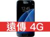SAMSUNG GALAXY S7 32GB 遠傳電信 4G 攜碼 / 月繳698 / 30個月