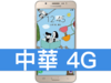 SAMSUNG GALAXY J7 (2016) 中華電信 4G 攜碼 / 月繳398 / 30個月