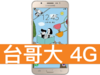 SAMSUNG GALAXY J7 (2016) 台灣大哥大 4G 攜碼 / 月繳699 / 30個月