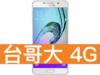 SAMSUNG GALAXY A7 (2016) 台灣大哥大 4G 攜碼 / 月繳699 / 30個月